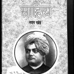 Vivekanand Sahitya Part 9 by स्वामी विवेकानन्द - Swami Vivekanand