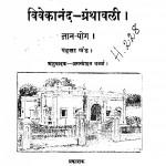 Vivekanand-granthawali Gyan Yog  Part. 1 by जगन्मोहन वर्मा - Jagnmohan Varma