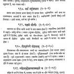 Vyakaran Shastra Ka Itihas by युधिष्ठिर मीमांसक - Yudhishthir Mimansak