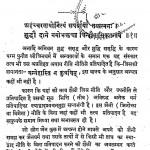 Yagyopavit Sanskar by ज्ञानसागर जी महाराज - gyansagar ji maharaj