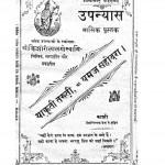 Yakutee Tkhti by पं. किशोरीलाल गोस्वामी - Pt. Kishorilal Goswami