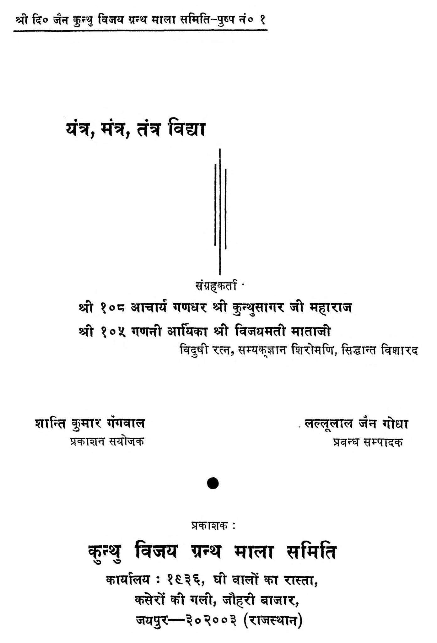 Yantra  Mantra Tantra Vidhya by श्री कुन्थु सागर जी महाराज - Shri Kunthu Sagar Ji Maharajश्री विजयमती माताजी - Shri Vijaymati Mataji
