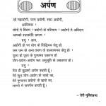 Yoga Prayog Ayog by मुक्तिप्रभा - Muktiprabha