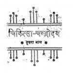1009 Chikitsa-chandroday Vol - 2 by बाबू हरिदास वैध - Babu Haridas Vaidhya