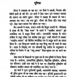 1075 Preksha Dhyan by मुनि धर्मेश - Muni Dharmesh