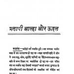 1378 Pratapi Aalha Aur Udal  1937 by महर्षि वेद व्यास - Mahrshi Ved Vyas