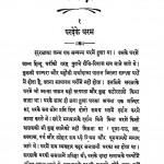 1438 Parda   1946 by सत्यदेव विद्यालंकार - Satyadev Vidyalankar