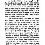 1444jeevan Vigyan Ki Rooprekha by मुनि धर्मेश - Muni Dharmesh
