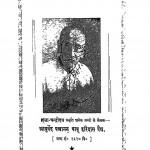1451 Shringaar-satak (1947) by बाबू हरिदास वैध - Babu Haridas Vaidhya