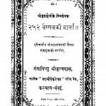 252 Vaishnav Ki Varta by रामदासजी - Ramdasji
