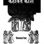A Dictionary Of Rajasthani Proverbs by विजयदान देथा - Vijaydan Detha