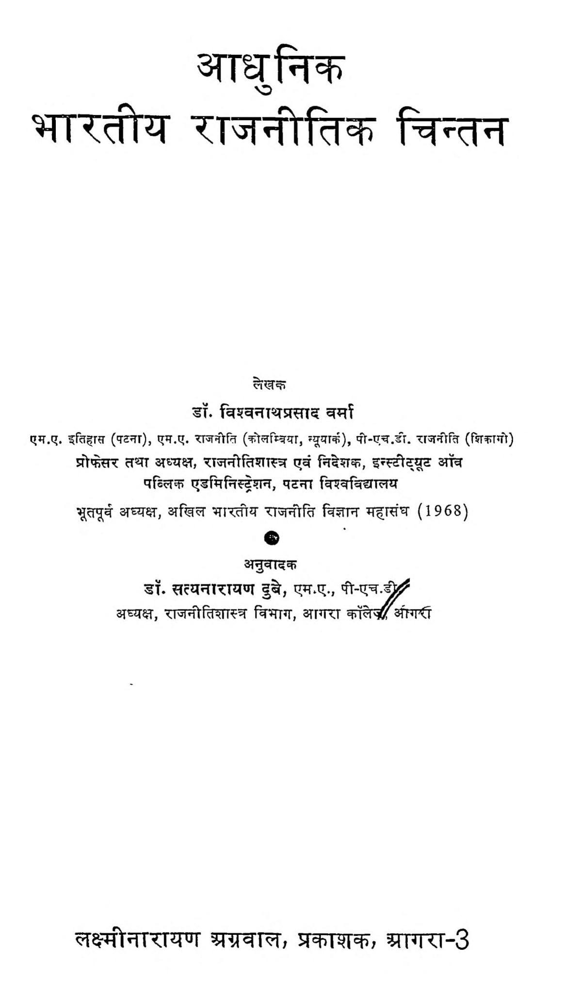 Book Image : आधुनिक भारतीय राजनीतिक चिन्तन - Aadhunik Bharitya Rajnitik Chintan