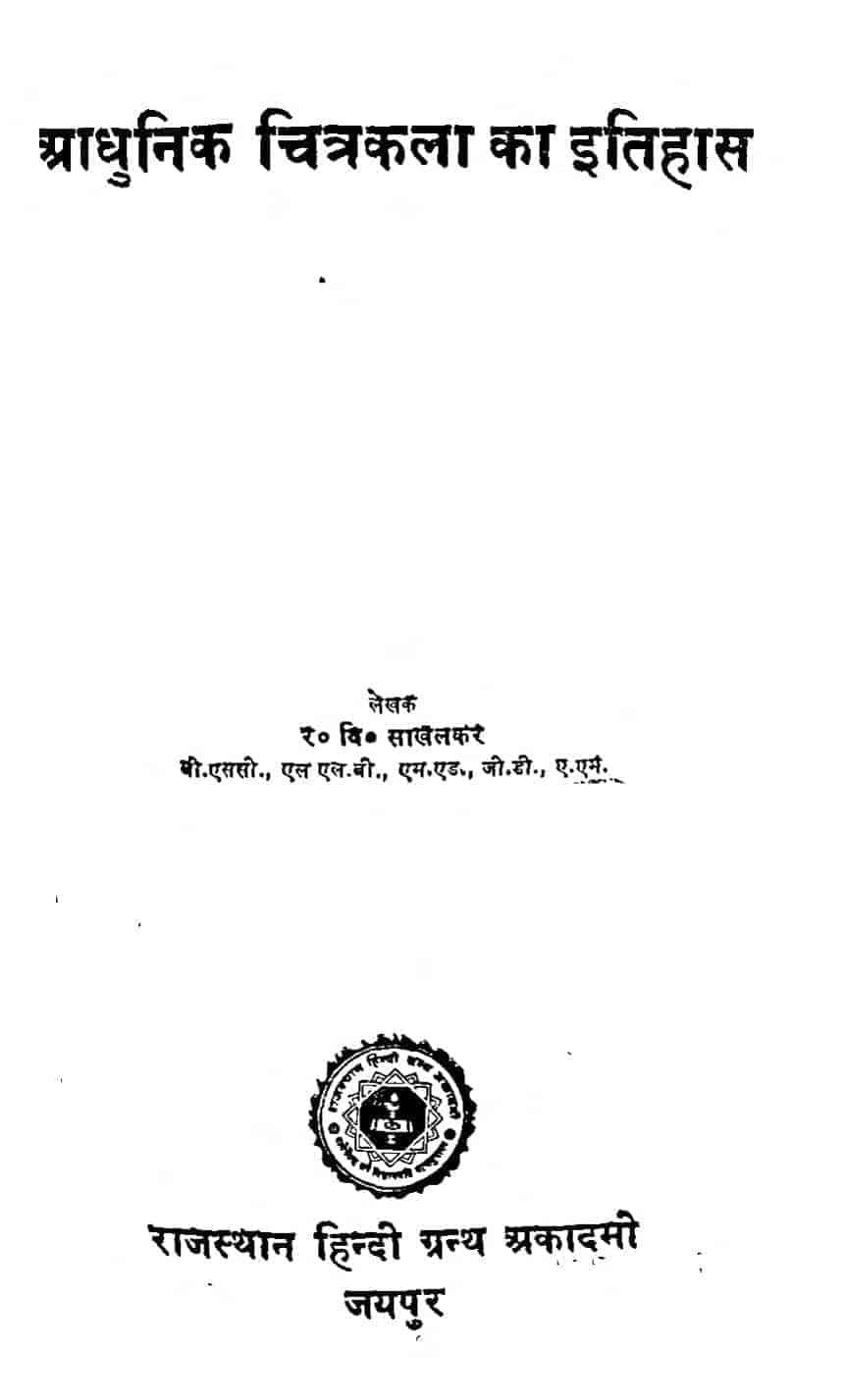 Aadhunik Chitrakala Ka Itihas by आर. वी साखलकर - R. V. Sakhlakar