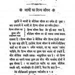 Aary Jeevan Bhag 2  by पं राजाराम प्रोफ़ेसर - Pt. Rajaram Profesar