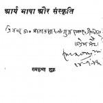 Aarya Bhasha Aur Sanskrit by पं ० रामकृष्ण शुल्क - Pn.Ramkrishan Shulk