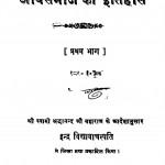 Aaryasamaaj Kaa Itihaas Pratham Bhaag by स्वामी श्रद्धानन्द - Swami Shraddhanand
