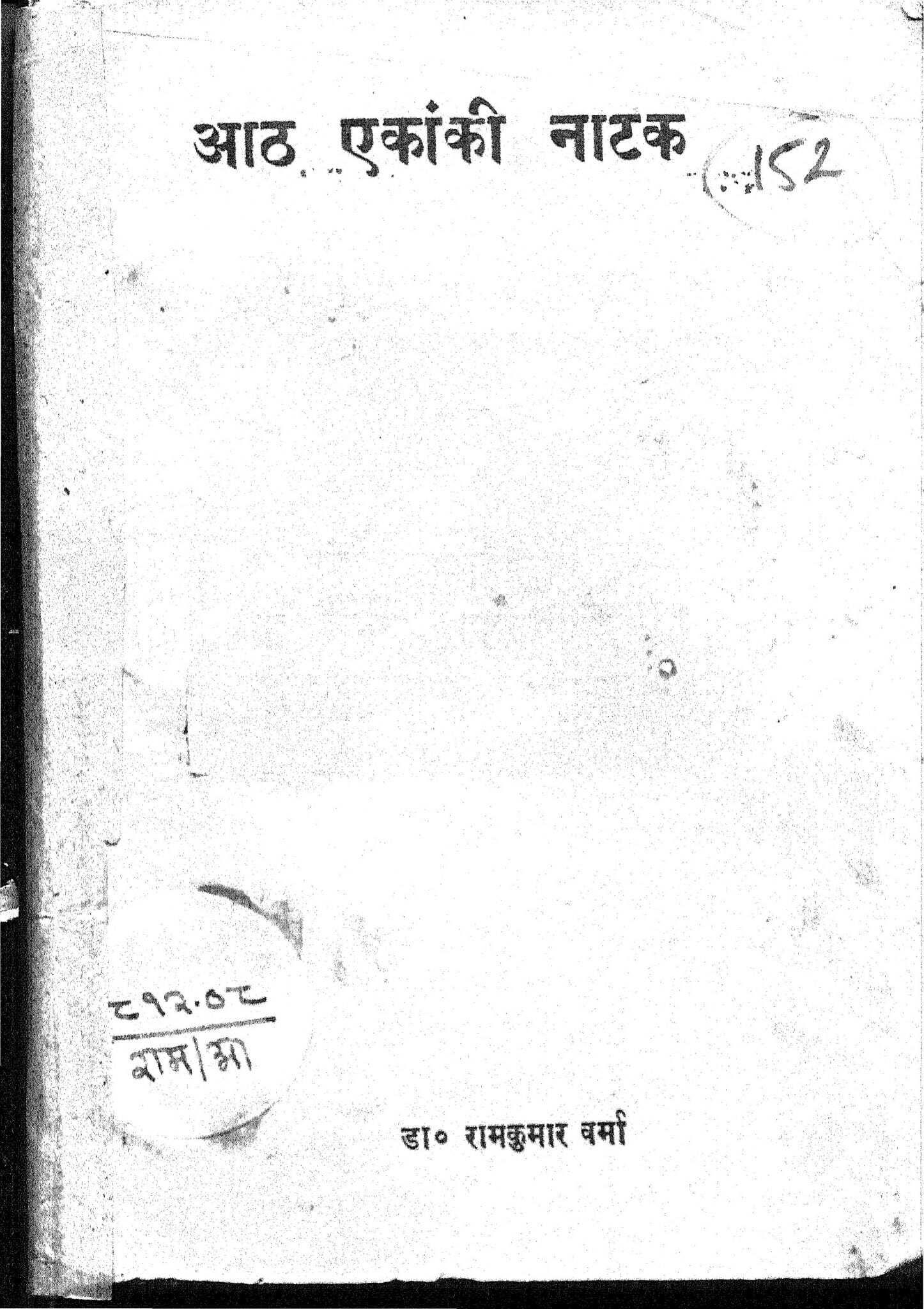 Aath Ekanki Natak by डॉ रामकुमार वर्मा - Dr. Ramkumar Varma