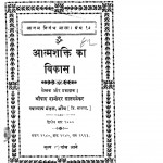 Aatm Shakti Ka Vikas by श्रीपाद दामोदर सातवळेकर - Shripad Damodar Satwalekar