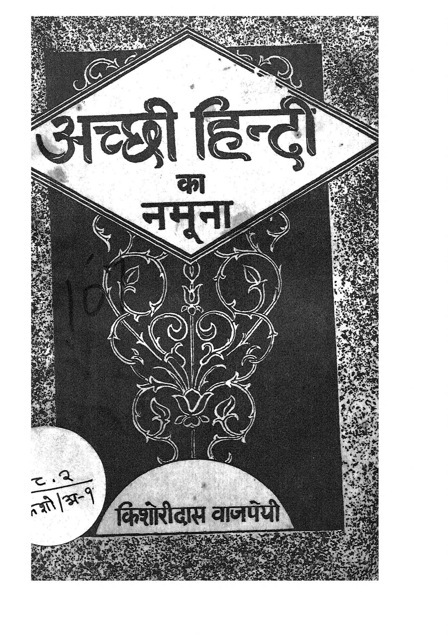 Book Image : अच्छी हिंदी का नमूना - Acchi Hindi Ka Namuna
