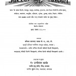 Adarsha Hindi Shabda Kosha by पं० रामचन्द्रजी शर्मा - Pandit Ramchandrajee Sharma