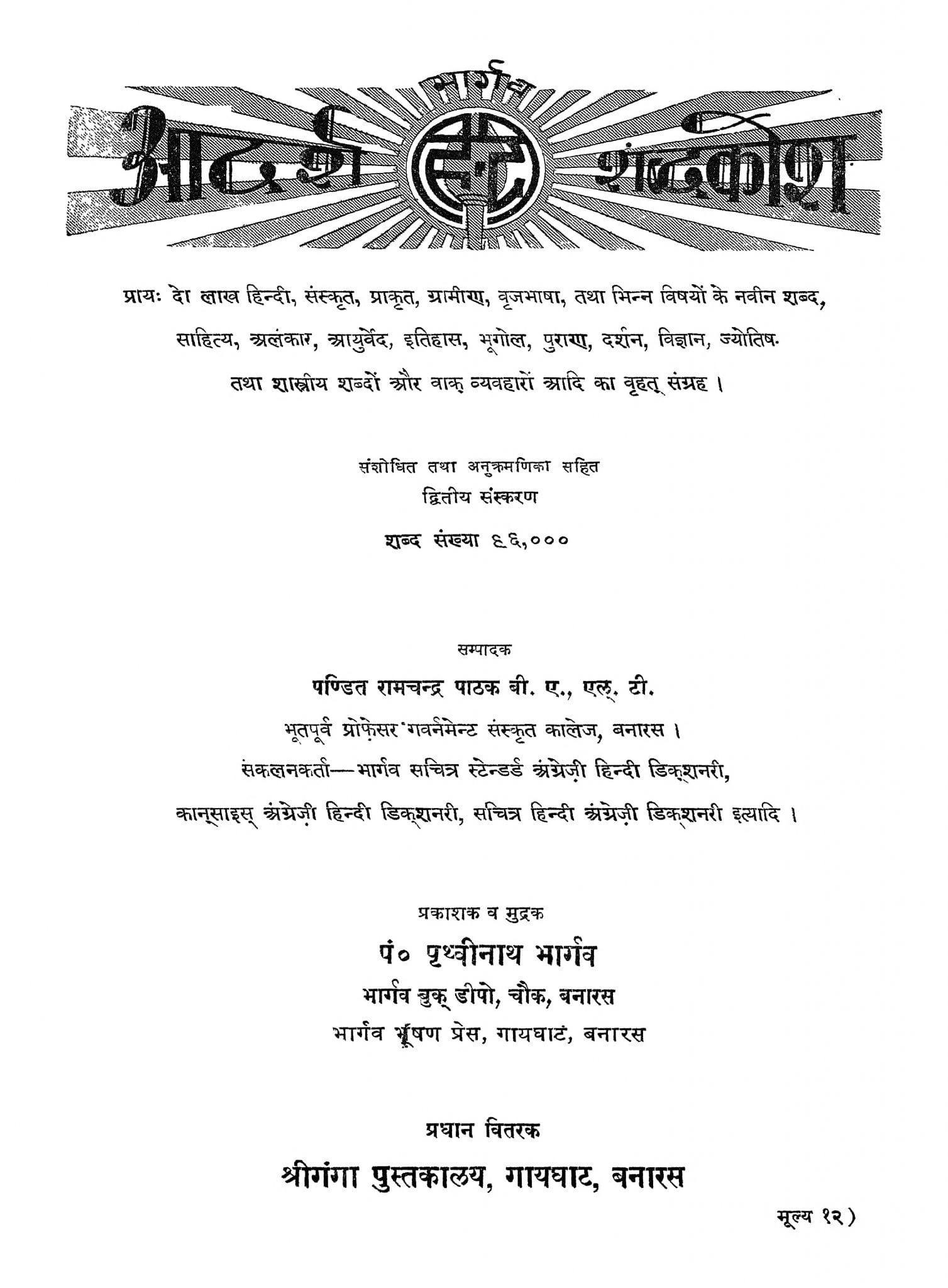 Book Image : आदर्श हिंदी शब्दकोश  - Adarsha Hindi Shabda Kosha