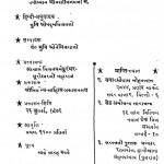 Adhyatmasar by नेमिचंद शास्त्री - Nemichand Shastriमुनि जिनविजयजी - Muni Jin Vijay Ji