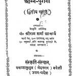 Agni Puran Khand 2 by वेदमूर्ति तपोनिष्ठ - Vedmurti Taponishthश्रीराम शर्मा आचार्य - Shri Ram Sharma Acharya