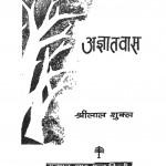 Agyatavas by श्रीलाल शुक्ल - Shrilal Shukl