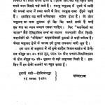 Albureni ka bharat Vol - 03 by पं संतराम जी - Pt. Santram Jee