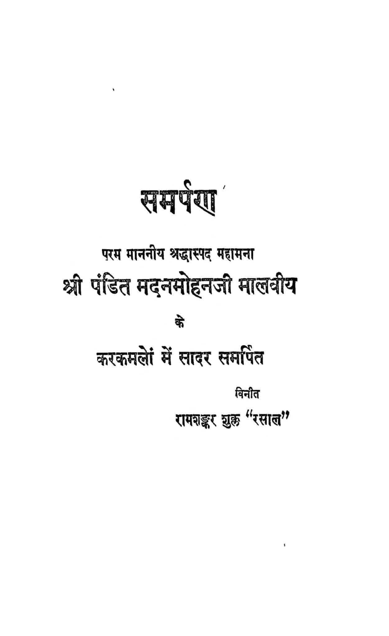 Book Image : आलोचनादर्श  - Alochanadarsh