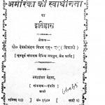 America Ki Swadheenta Ka Itihas by देवकीनंदन - Devkinandan