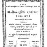 Amol Sukti Ratnakar Part- I by कल्याण ऋषी - Kalyan Rishi