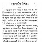 Anath Bhagwan  khand 2  by चम्पालाल बांठिया - Champalal Banthia