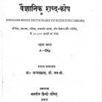 Angragi-hindi Vaiganik Shabda Kosh Khand - 1 by डॉ. सत्यप्रकाश - Dr. Satyaprakash