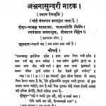 Anjanasundari Natak by कन्हैयालाल - Kanhaiyalal