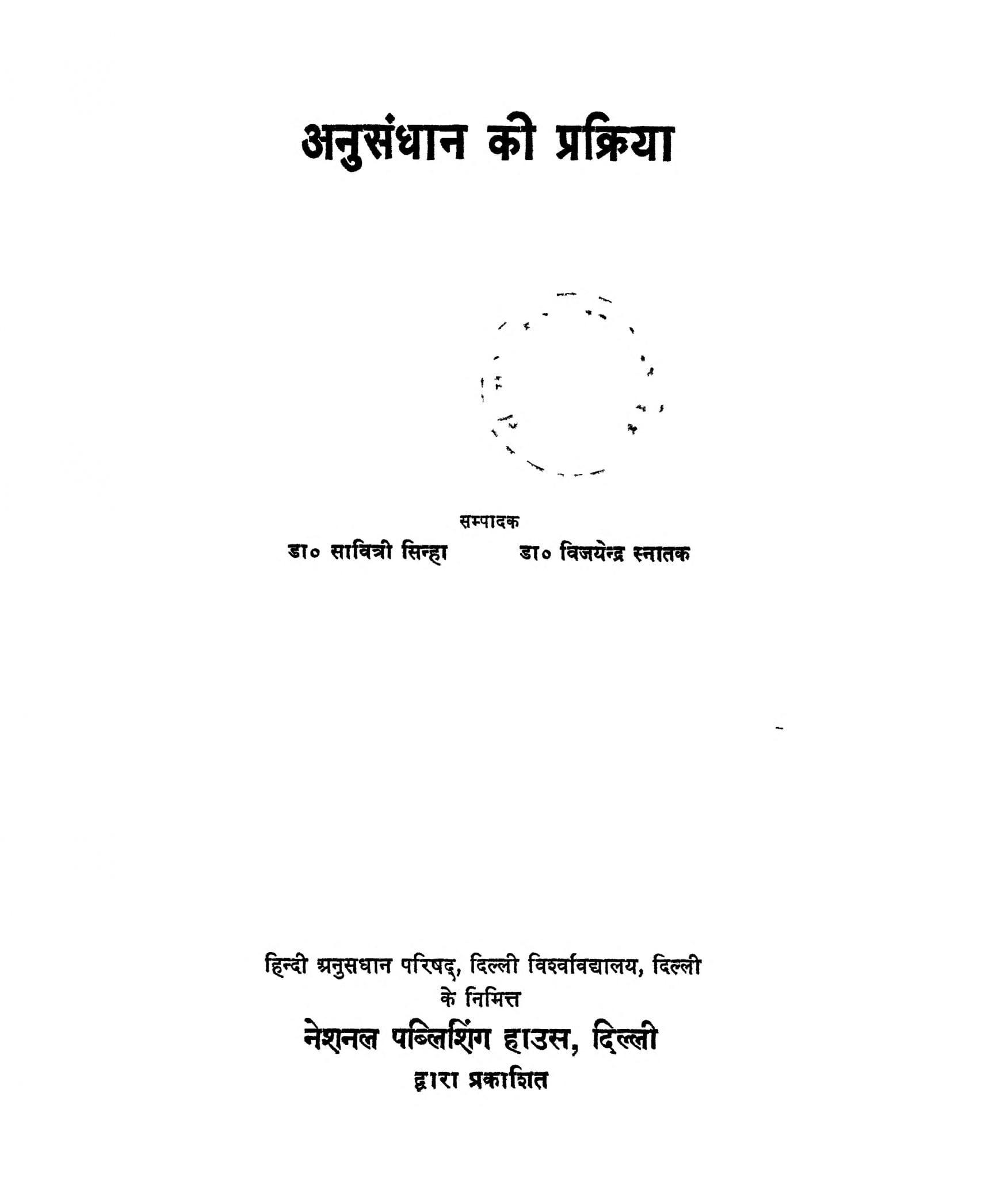 Anusandhan Ki Prakriya by Dr. savitri sinha - डॉ. सावित्री सिन्हा