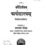 Arthasastra Of Kautilya And The Canakya Sutra by