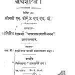 Arthashastra by पं गिरिधर शर्मा चतुर्वेदी - Pt. Giridhar Sharma Chaturvedi