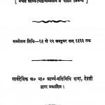 Arya Sidhant Vimrash by नारायण स्वामी - Narayan Swamiलाला ज्ञानचन्द्र - Lala Gyan Chandra