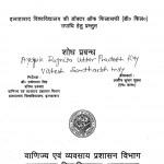 Auddogik Rugnta Uttar Pradesh Ke Vishesh Sansrbh Me by आशीष कुमार शुक्ल - Ashish Kumar Shukla