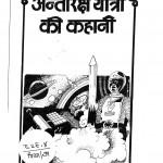 Auntrichha Yatra Ki Kahani by आचार्य विद्यासागर - Acharya Vidyasagar