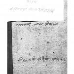 Ayodhya Ka Etihas by लाला सीताराम - Lala Sitaram