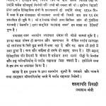 Badshah Khan by करुणपति त्रिपाठी - Karunapati Tripathi