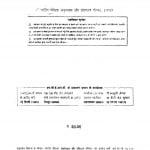 Bal Bharati Bhag-2 by संयुक्ता लुदरा - Sanyukta Ludra