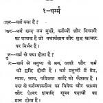 Bal dhrmma shikshak by पंडित काशीनाथ - Pandit Kashinath