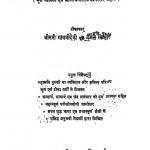 Bal Kand shri Ram Charit Manas by श्रीमती गायत्री देवी - Srimati Gayatri Devi