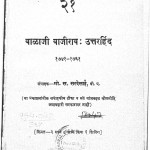Bala Ji Bajirav Uttarhind by गोविन्द सखाराम सरदेसाई - Govind Sakharam Sardesai