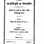 Balmic Muni Ka Jeevan Charatra by भाई परमानन्द - Bhai Paramanand