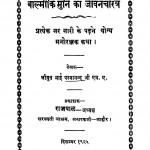 Balmiki Muni Ka Jivanacharitra by भाई परमानन्द - Bhai Paramanand