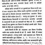 Basha Vigyaan by मंगलदेव शास्त्री - Mangaldev Sastri